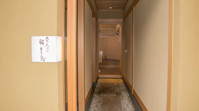 大阪天満宮 鮨とよなが
