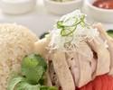 海南鶏飯(シンガポールチキンライス)セット
