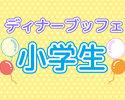 【2019/1/1~1/3 ネット予約限定】通常2,900円 ⇒ 2,600円 ディナーブッフェ(小学生)