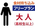 【Facility usage fee + all-you-can-drink soft drink】 Adult