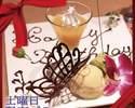 【土曜限定】記念日・女子会などに…アニバーサリープラン《飲み放題付き》