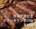 【ランチ】厚切骨付サーロインステーキ150ℊランチ(サラダ&ドリンクバー、ライス付)
