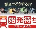 【個室】【組数限定】22時~翌5時迄の最大7時間可能★始発待ちパック 1,800円~!!