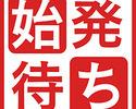 【始発待ちフリータイム】22時~翌5時までの最大7時間+ソフトドリンク飲み放題(金・土・祝前日は23:00~5:00)