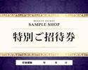 特別ご招待券(17,500円/人)