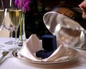 【感動プロポーズ】 クロッシュサービスで指輪を演出&スパークリングワインで乾杯♪