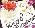 【ランチ限定×記念日×誕生日】アニバーサリーコース《乾杯付 & デザートメッセージ付(全5品)》
