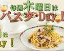 Weekdays Thursday Pasta Day