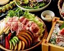 【数量限定】2時間飲み放題 夏野菜と牛肉の蒸し陶板コース 4000円(全7品)