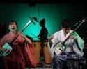 伝統楽器ミュージックショー『乱・京都』大人 ※当日お支払い