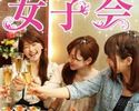 [肉極み女子会コース]お食事5品9種+3時間+乾杯スパークリング+アルコール込み飲み放題+スイーツ食べ放題