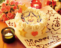 【2/7まで】似顔絵風ケーキのサプライズ記念日コース