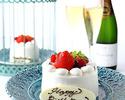 【アニバーサリーランチコース】ランチタイム限定!記念日や誕生日など大切な日にご利用ください