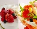 アニバーサリープランB ~ケーキと花束の両方がついたワンランク上のお祝いプラン~(2名様以上)