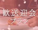 歓送迎会プラン(8名様~)