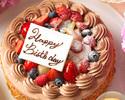 アニバーサリーケーキ【チョコレートクリーム18cm】