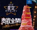 【日~木限定割引き】食べ飲み放題付き!肉山BBQビアガーデンプラン