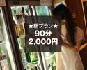 【90分プラン】日本酒100種類飲み比べし放題
