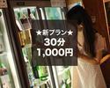 ★新プラン★日本酒100種類+焼酎100種類飲み比べし放題1000円(30分)プラン*こちらのコースはWeb予約限定おつまみ1品はつきません。