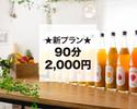 【90分プラン】梅酒・果実酒100種類飲み比べし放題
