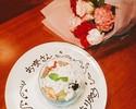 【VIPルーム限定】ホールケーキ&お花付き ANNIVERSARYコース