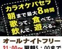 【個室】【組数限定】21時~翌5時迄の最大8時間可能★オールナイトプラン 2,500円~!!