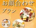 お顔合わせプラン 10000円 (テーブル個室)