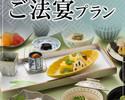 ご法宴プラン 9000円