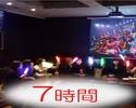 【大画面確約!】《7時間ハニトーパック》大きな画面でDVD/ブルーレイ鑑賞!7時間ソフトドリンク飲み放題+料理5品+選べるハニトー!