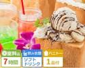 7時間【平日限定ロングハニトーパック(ソフトドリンク飲み放題+名物ハニトー)】