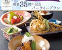 【開業35周年記念】カジュアル和食プラン