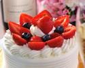 アニバーサリーケーキ