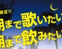 <平日>【ナイトタイムフリーコース】23:00~翌6:00までの最大7時間