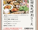 【women only! June only! 】 2.5 h All you can eat drinks Quantity limited special course 2500 yen