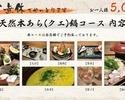 Natural Honor (Que) Nabe Course (5000 yen)