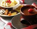 チョコレートフォンデユ
