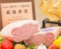 Special Kobe beef sirloin 230 g