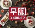 2月以降の早期WEB予約限定!ストロベリースイーツブッフェ¥2,900⇒¥2,500