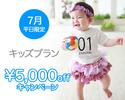 キッズプラン【7月平日限定¥5,000割引!】