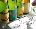 【ランチ】ワインペアリング(Vin Dégustation)