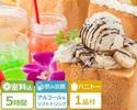 <月~金(祝日を除く)>【パセランドパック5時間】アルコール付