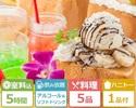 <月~金(祝日を除く)>【パセランドパック5時間】アルコール付 + 料理5品