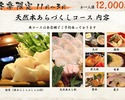 Natural Main Oh (Que) Training Course (12000 yen) Winter Limited «November - March»