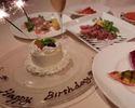 【イタリア産スパークリング&ホールケーキでお祝い】前菜、スープ、魚介料理、肉料理、カフェなど全7品