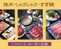 """New Year """"Wakamurasaki"""""""