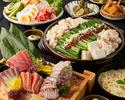 【番屋特製もつ鍋コース】新鮮鮮魚五点盛り、蒸し鶏とレタスのシーザーサラダ(全9品)2時間飲み放題付