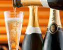 <新年会、歓送迎会向け・公式オンライン限定>シャンパン・生ビール含む約45種飲み放題付!お一人様 10,000円