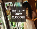 Sake All You Can Drink (90 mins)  ¥2,000 yen