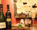 《ディナー》【2時間飲み放題プラン@2,500円】スパークリングワイン含む80種類の豊富なメニュー!料理はアラカルトで!
