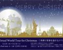 Christmas Dinner~クリスマスディナー2020~